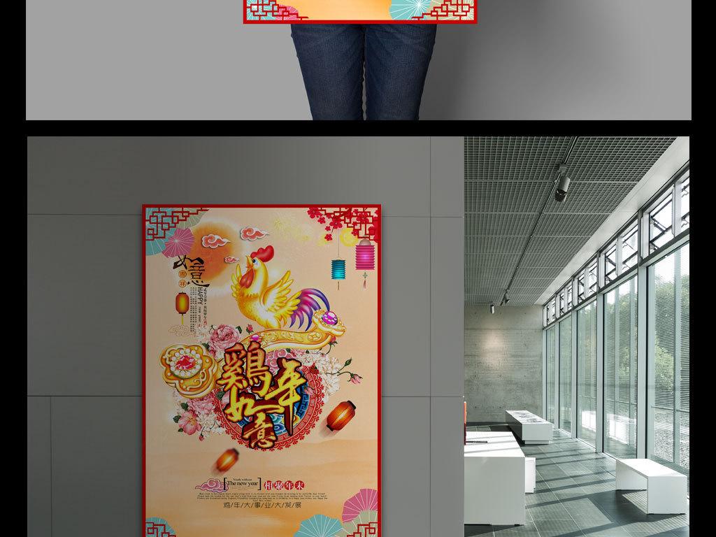 2017鸡年如意创意海报设计