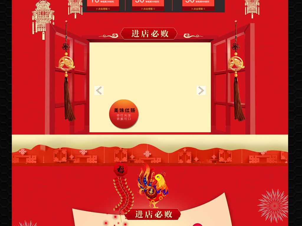 2017春节手机手绘图片