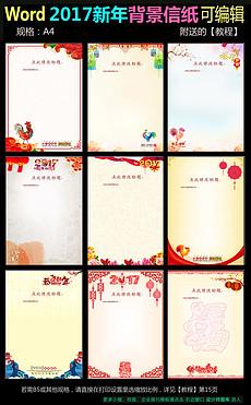 word版2007鸡年邀请函信纸