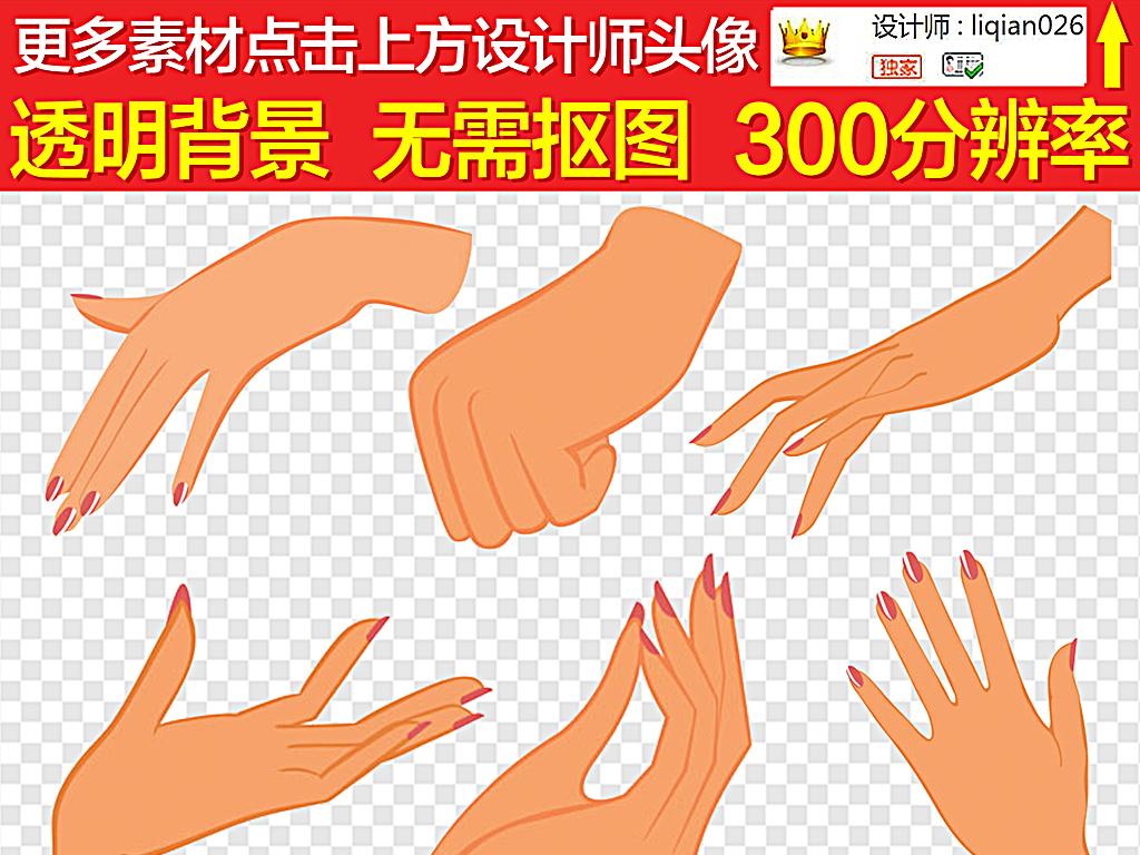 png)                                  女人手绘女人手矢量图卡通女