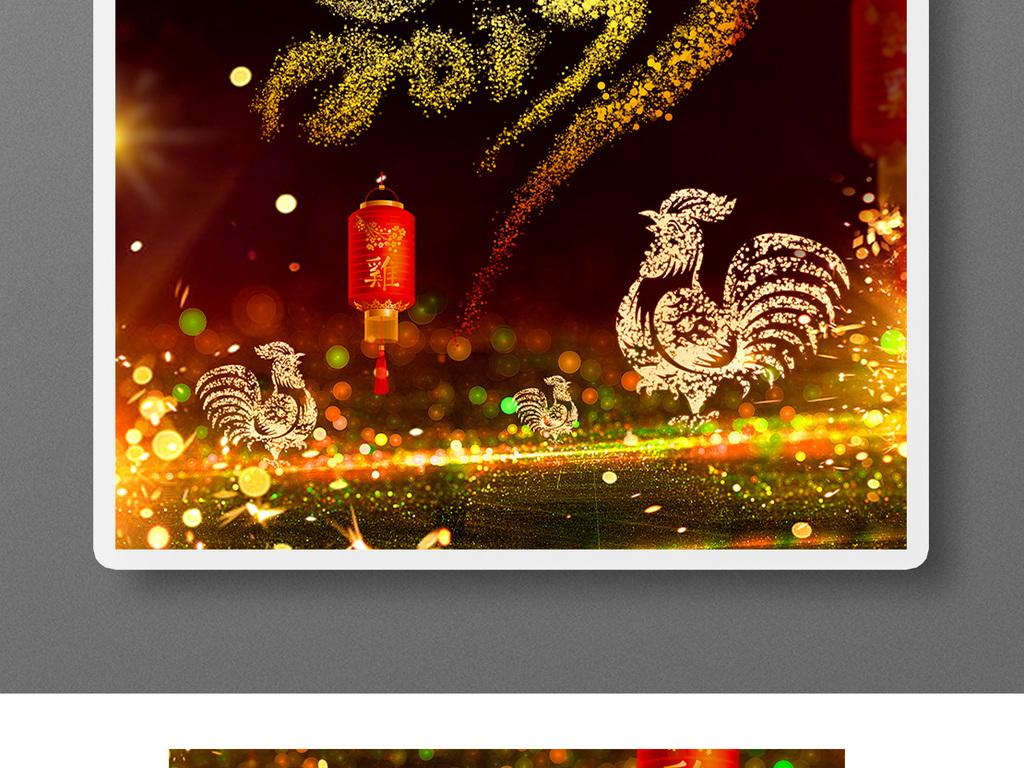 2017鸡年海报创意鸡字体宣传海报设计