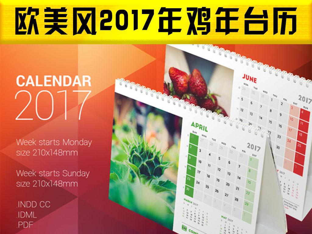 2017鸡年设计模板 2017年鸡年日历 > 2017年鸡年企业公司图片台历模板