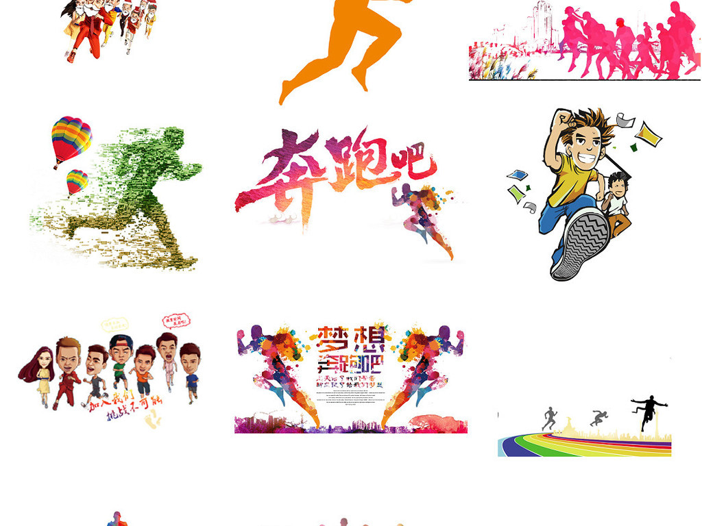 设计作品简介: 人物奔跑素材奔跑吧免抠png素材图片 矢量图, rgb格式