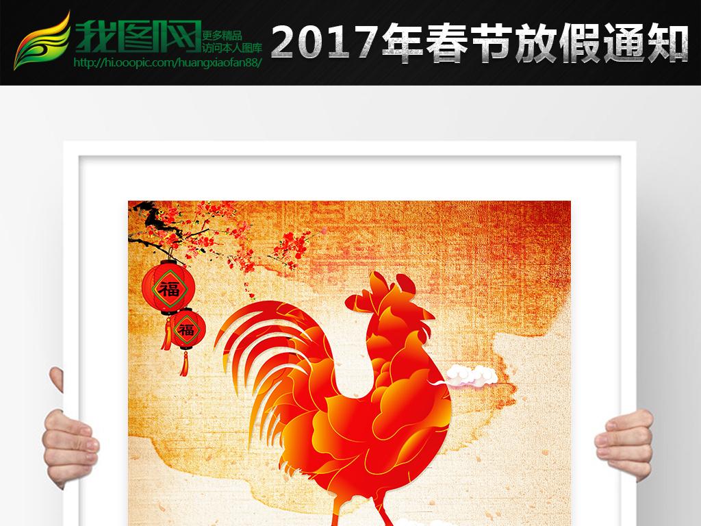 鸡年手绘pop手绘海报