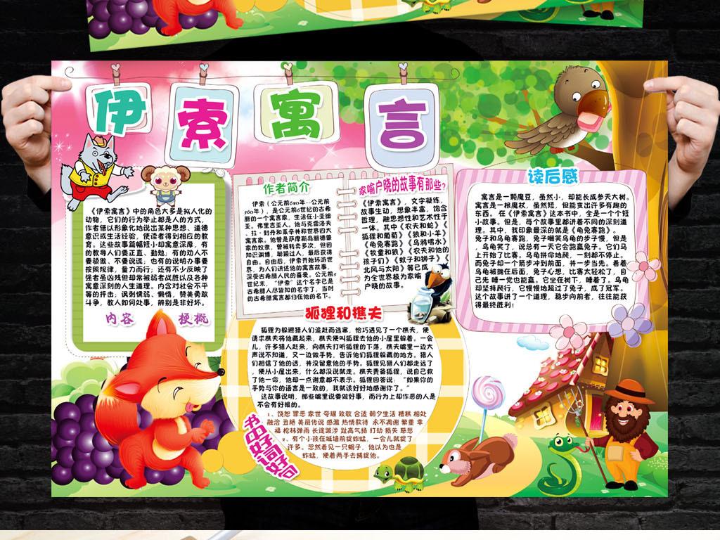 伊索寓言小报童话故事读书阅读电子手抄报边框