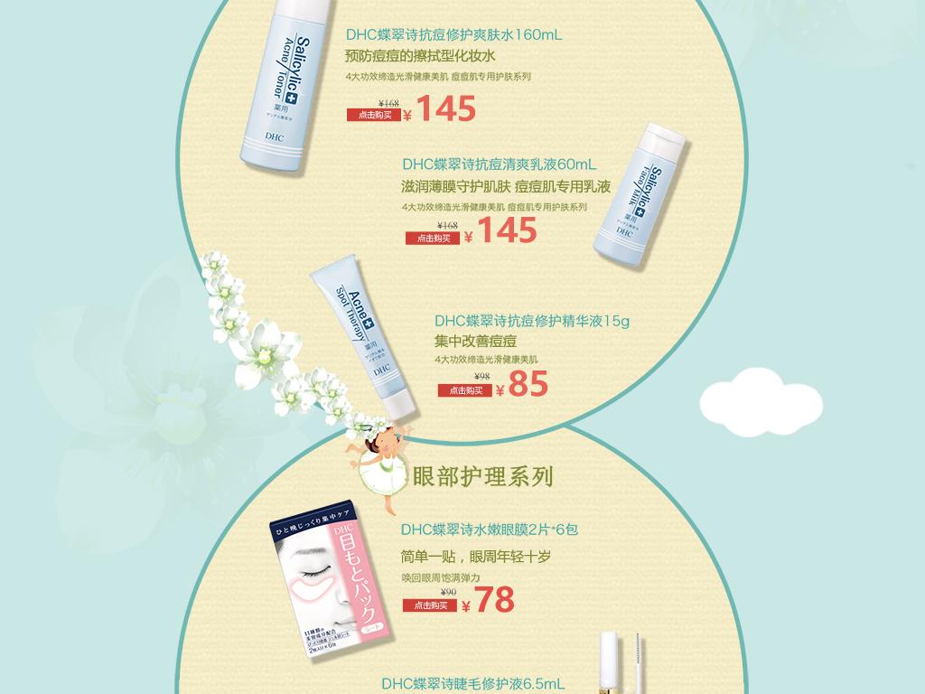2017清新卡通手绘淘宝天猫化妆品首页psd模板