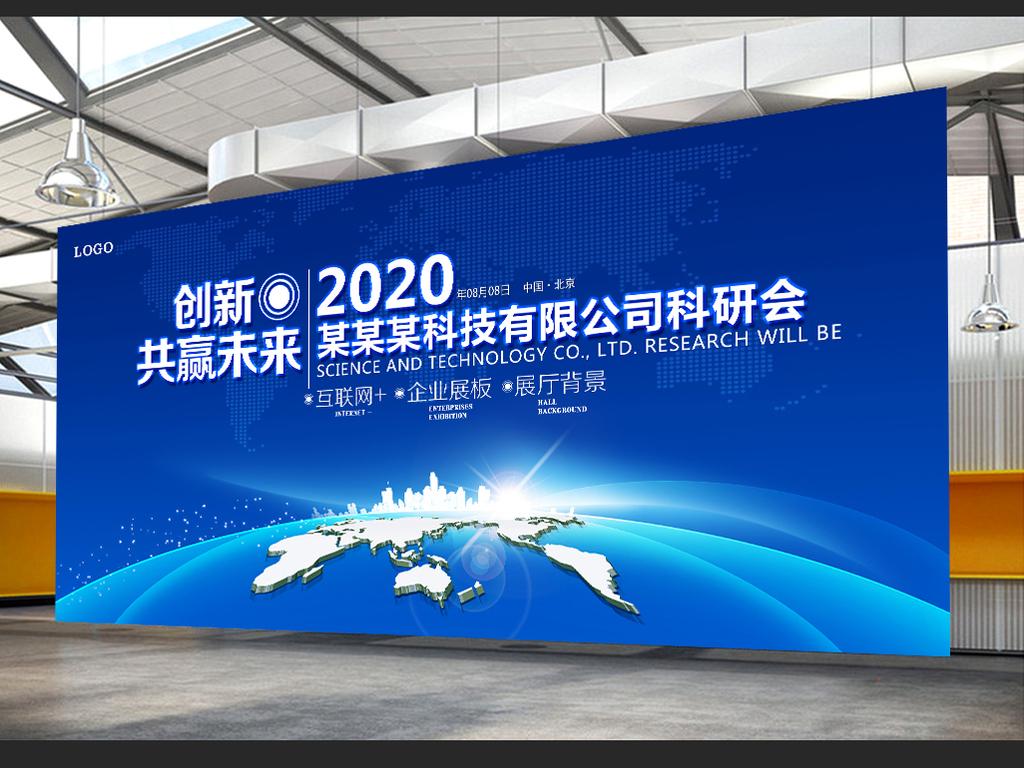 企业蓝色科技会议展板背景图片
