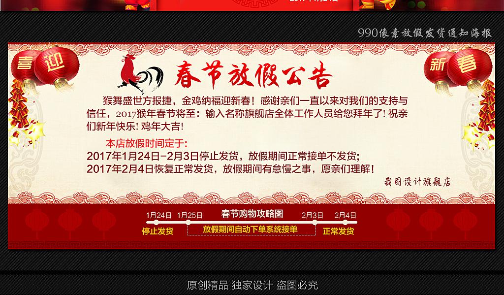 2017鸡年春节放假安排通知海报首页模板图片