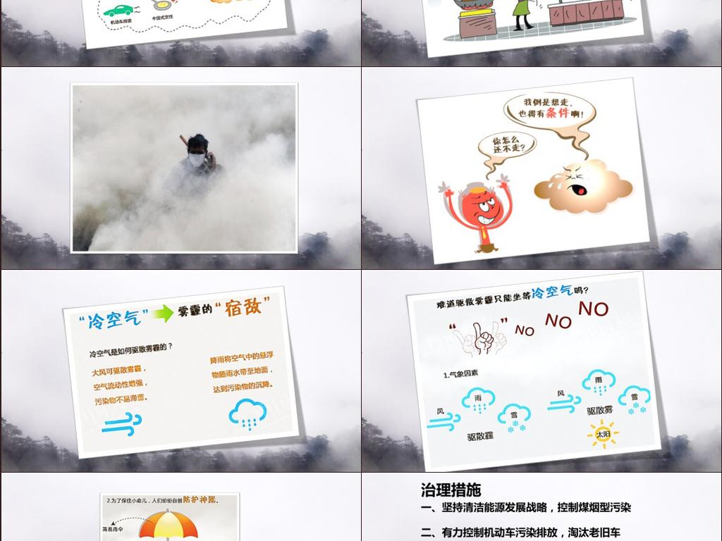 公益广告环境保护环境污染雾霾ppt模板图片