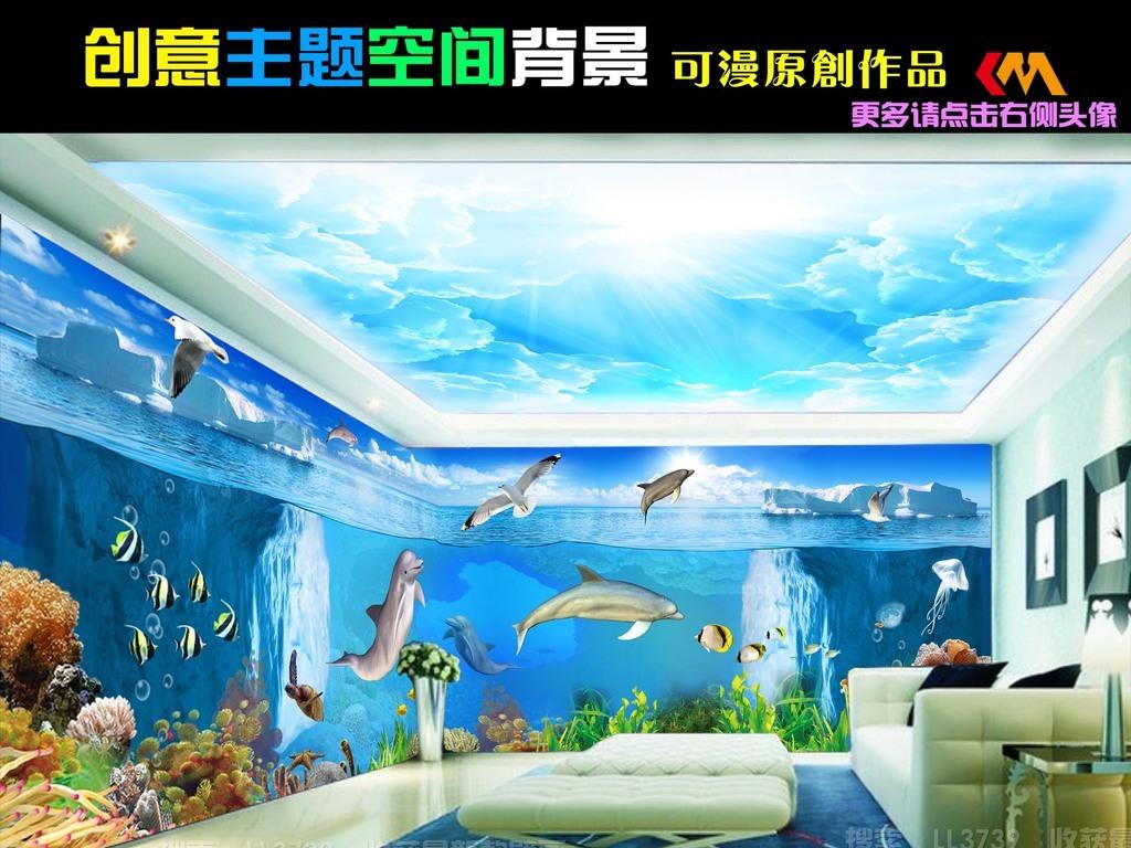 3d梦幻海底世界主题空间背景墙