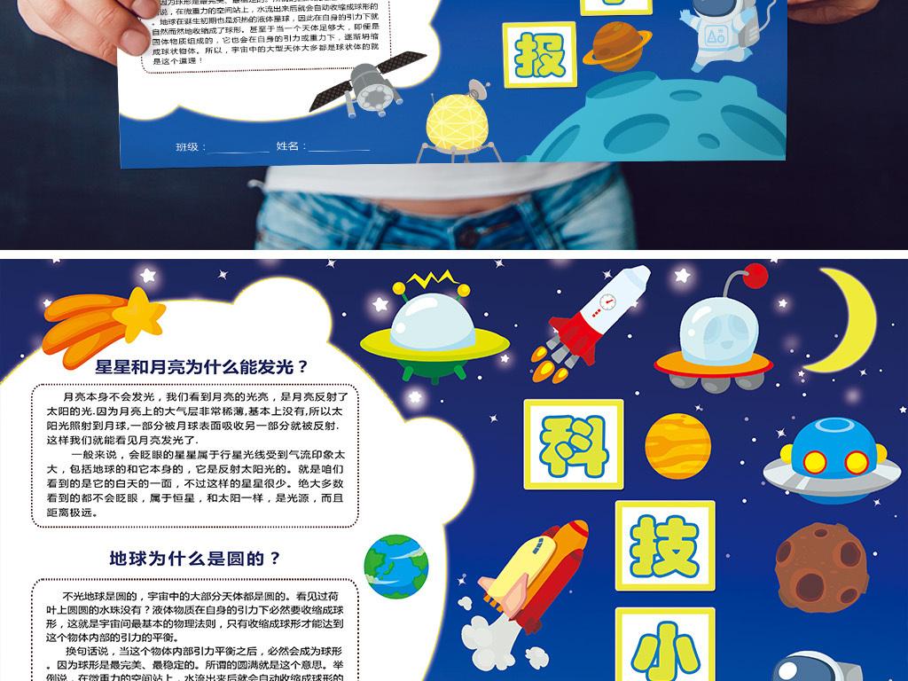 蓝色星空宇宙科技小报伟大发明科普手抄报图片