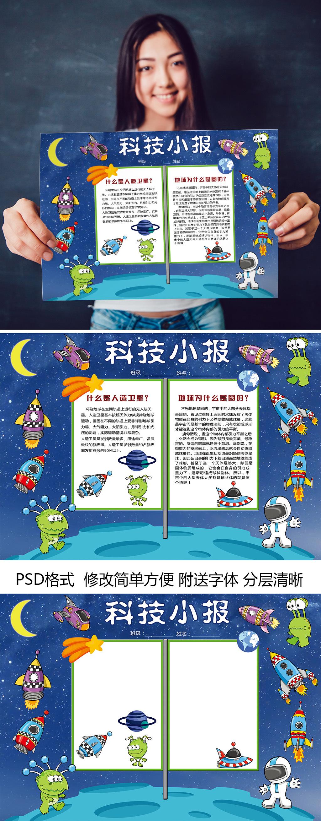 蓝色星空宇宙科技小报伟大发明科普手抄报