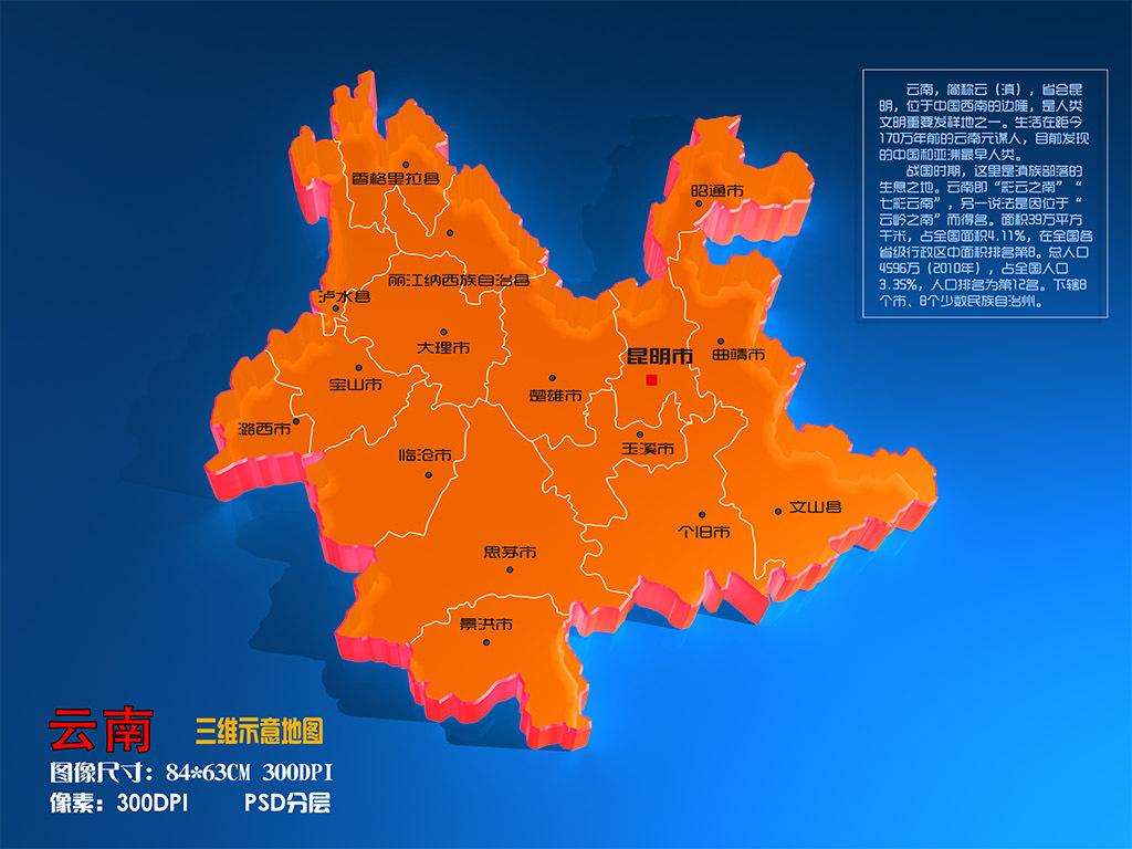 地图                                  中国云南地图立体
