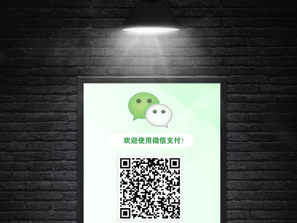 海报|微信扫描二维码支付素材下载