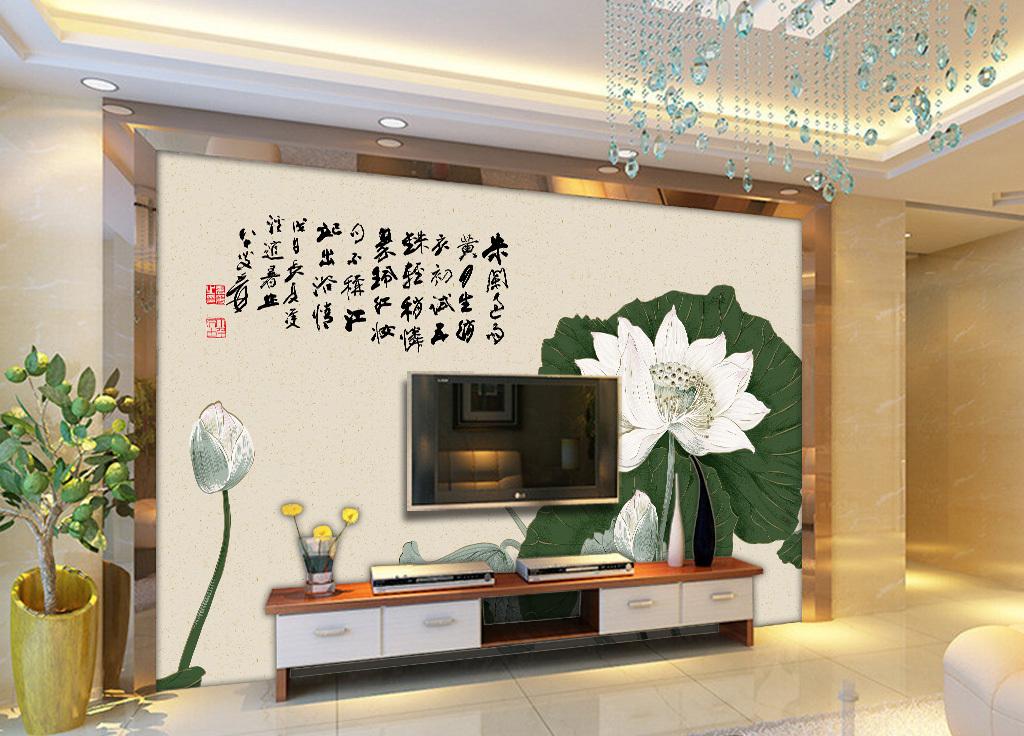 中式淡雅莲花书法背景墙图片