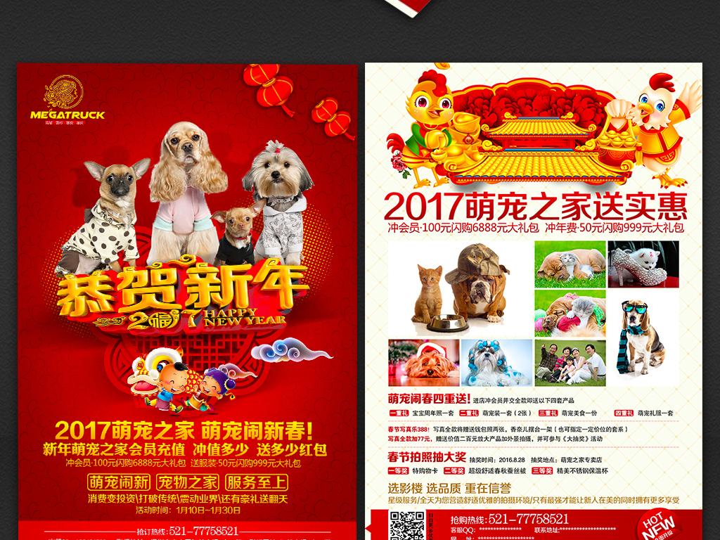 宠物店宣传单宠物海报设计