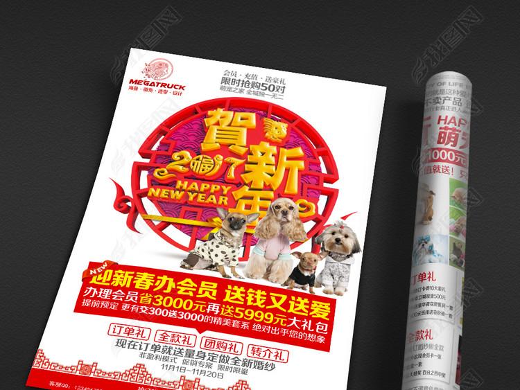 贺新年宠物店宣传单设计