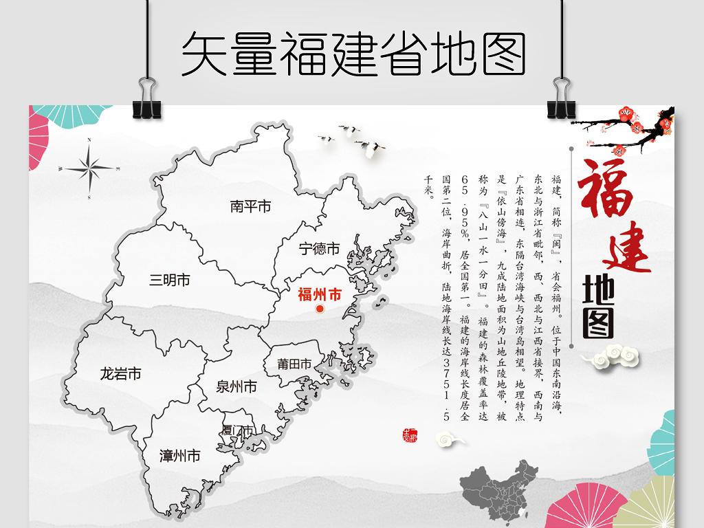 ai)福建省地图矢量福建地图ai福建地图2017福建地图