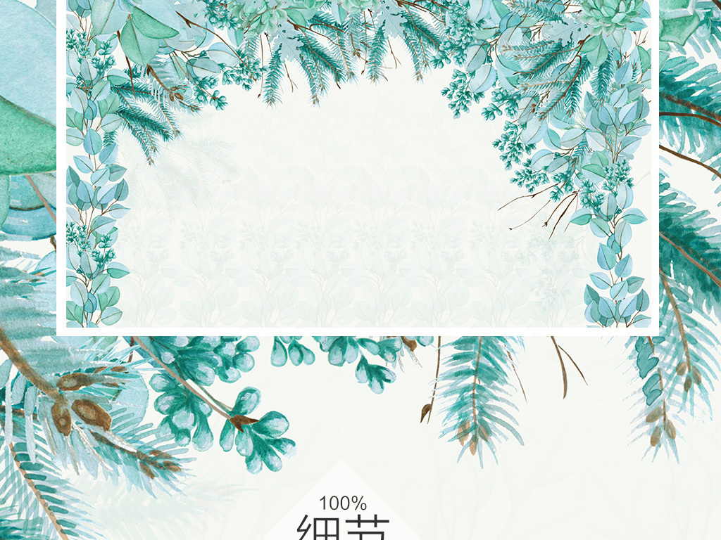 清新薄荷绿手绘水彩花卉背景墙