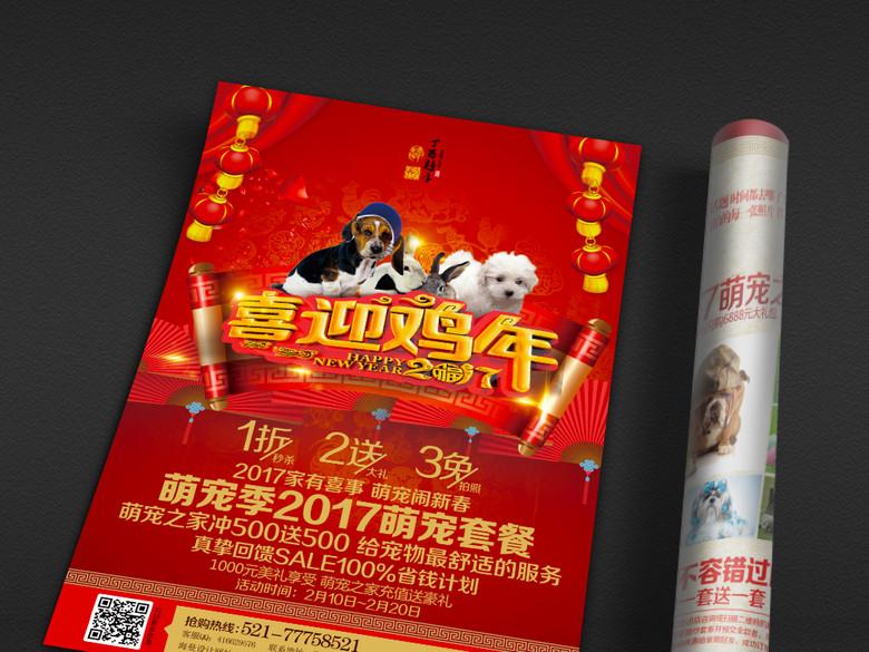 宠物店海报促销宣传单设计