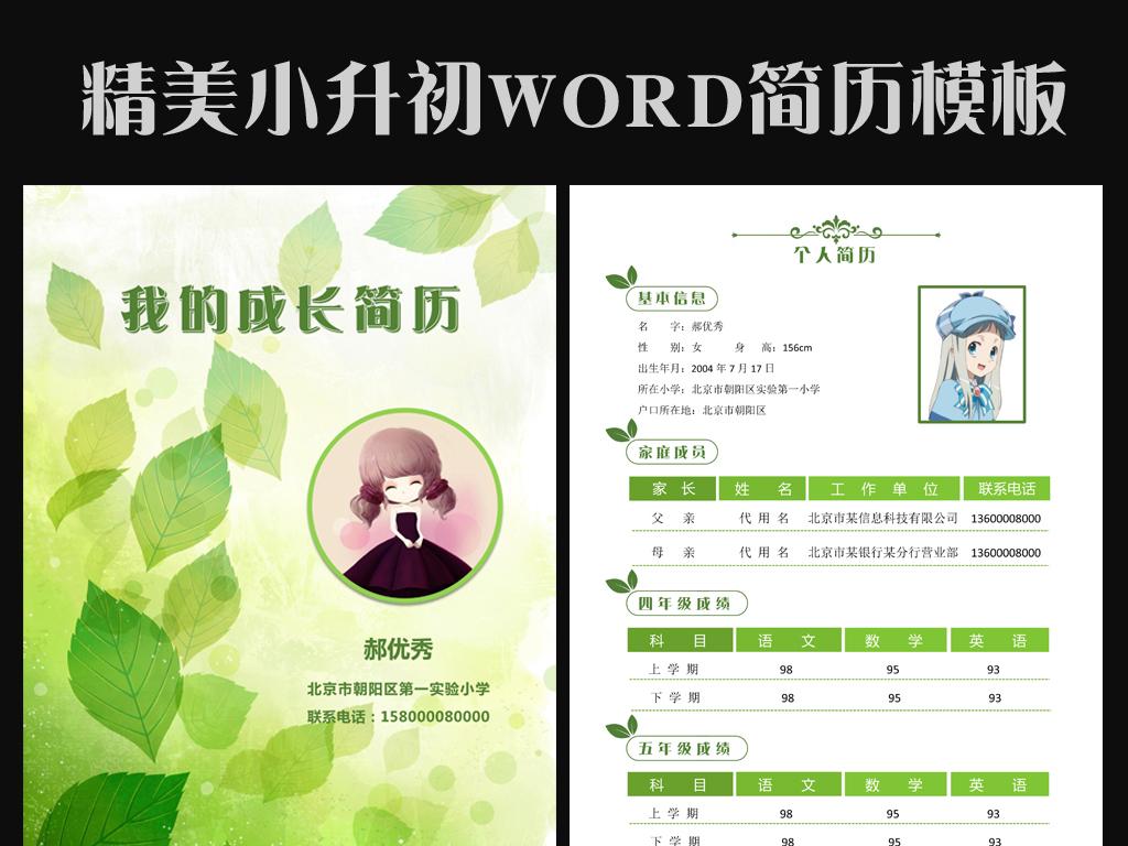 童简历word模板