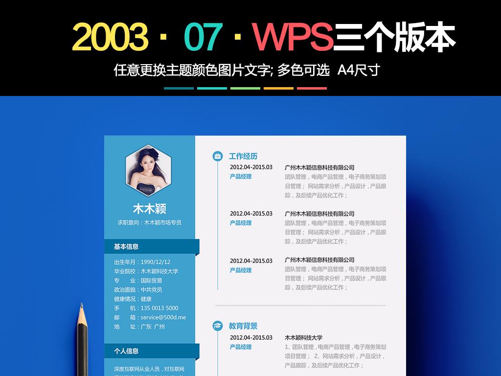简蓝求职个人简历模板word/wps图片