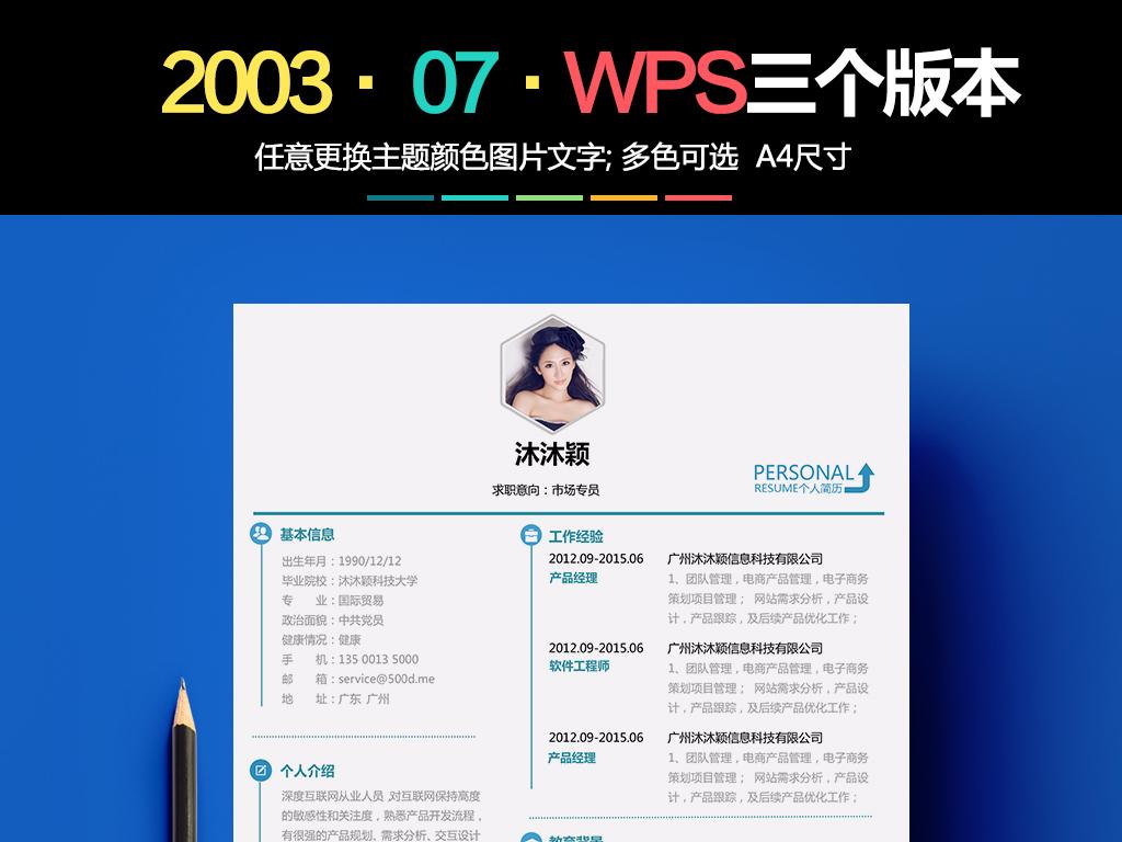 wps个人求职简历模板设计word