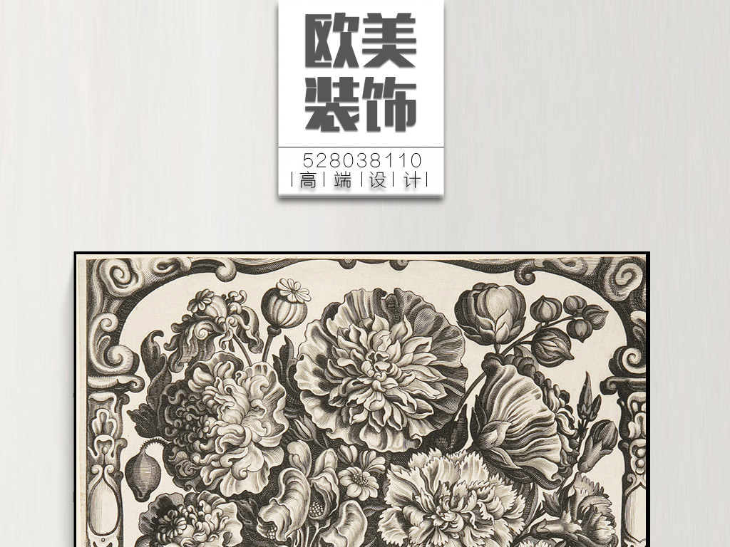 古典花卉素描高清 客厅装饰画
