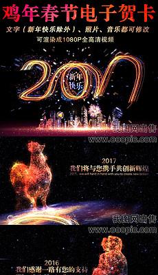 2017鸡年春节新年电子贺卡PPT模板