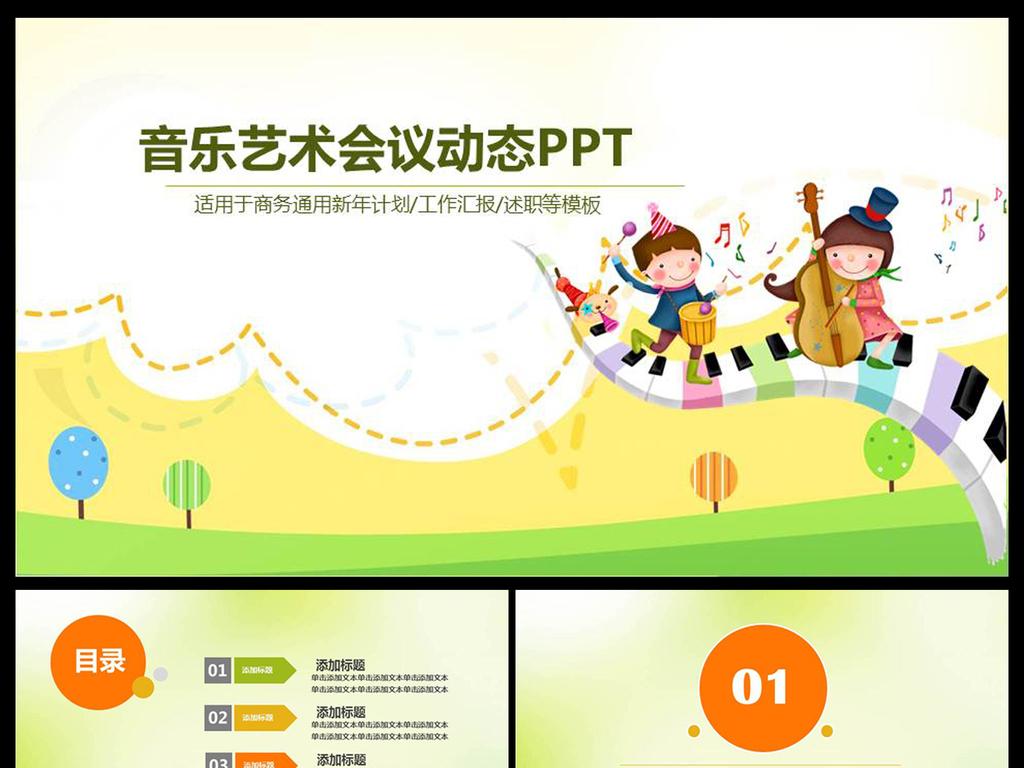 教育课件ppt > 幼儿音乐演出教育课件ppt模板