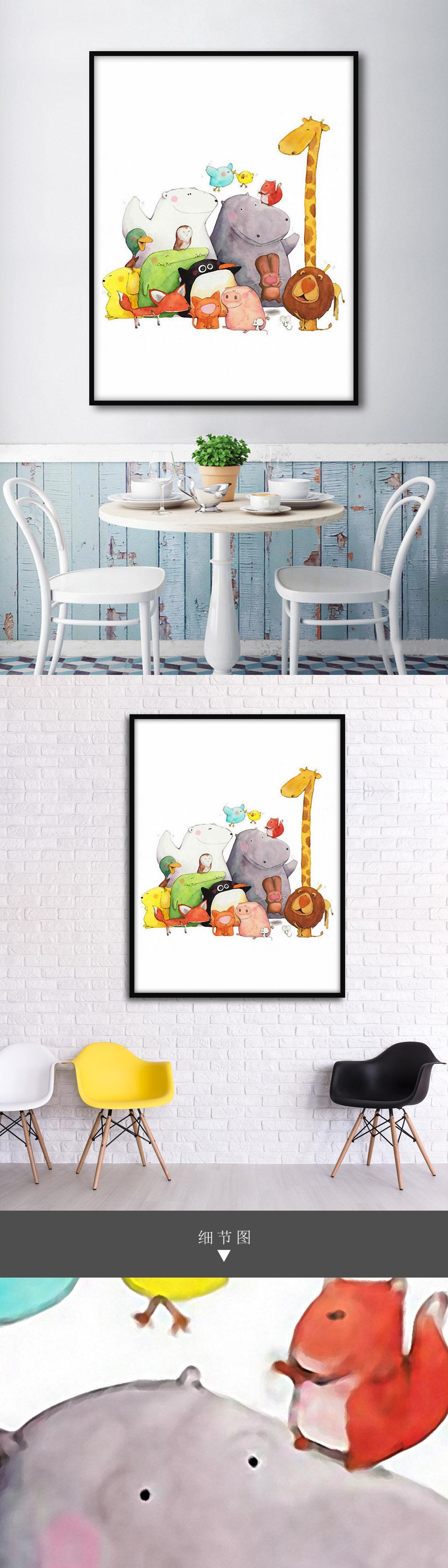 动物世界可爱手绘现代卡通欧式家居装饰画