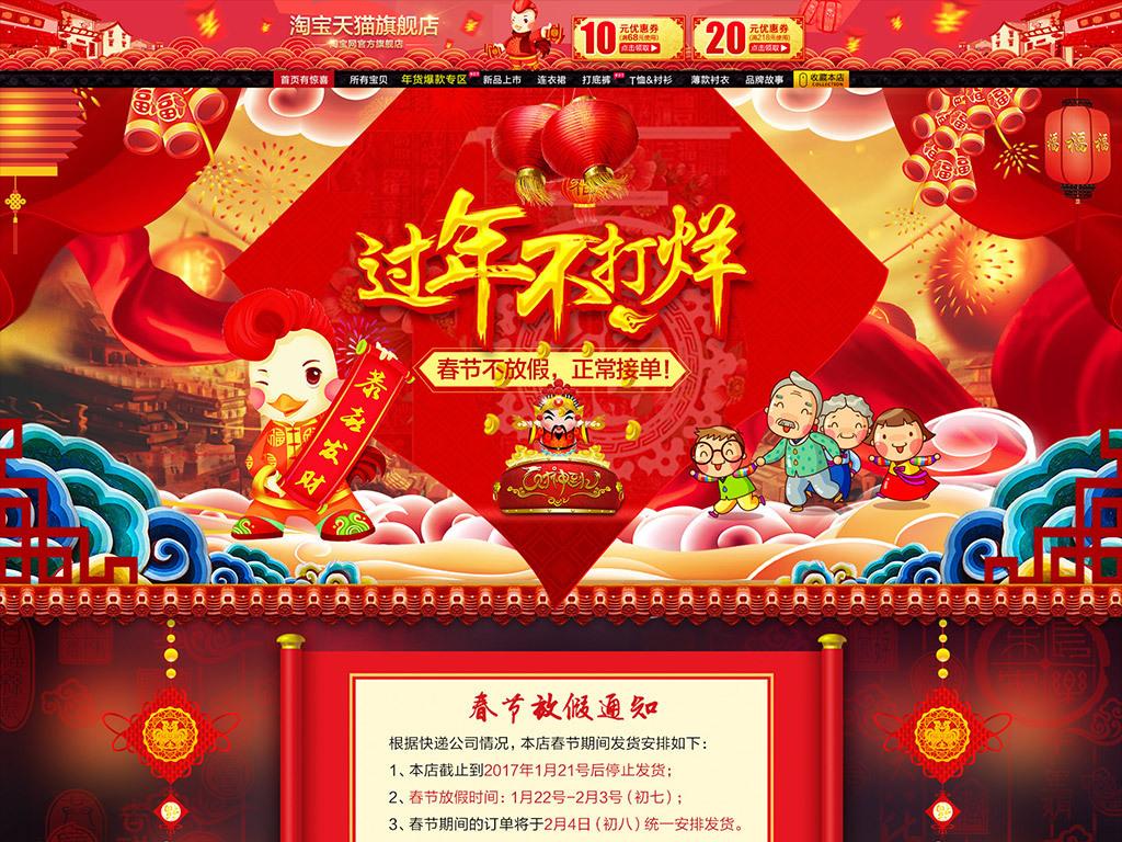 2017淘宝天猫新年年货节过年不打烊首页