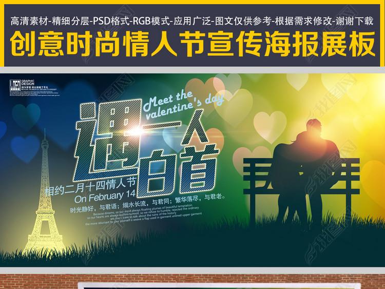 创意情人节宣传海报展板