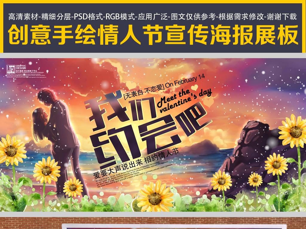 创意手绘情人节宣传海报展板