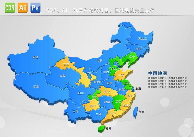 蓝色3D立体完整版中国地图PSD原文件