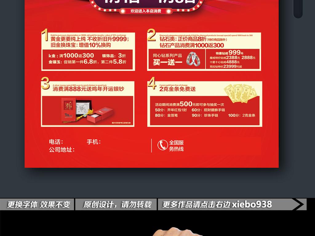 开业大酬宾珠宝促销活动宣传单页海报设计模板