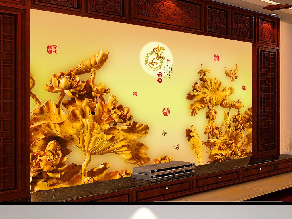 3d立体浮雕木雕荷花家和富贵中式背景墙