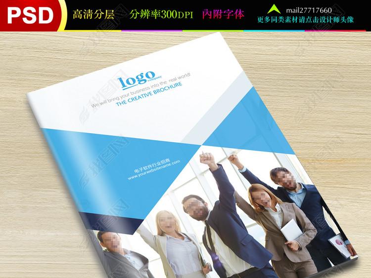 蓝色商务画册企业形象画册企业宣传册设计