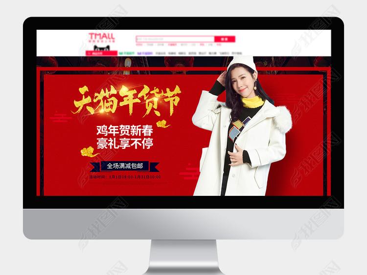 2017淘宝天猫年货节女装海报促销模板