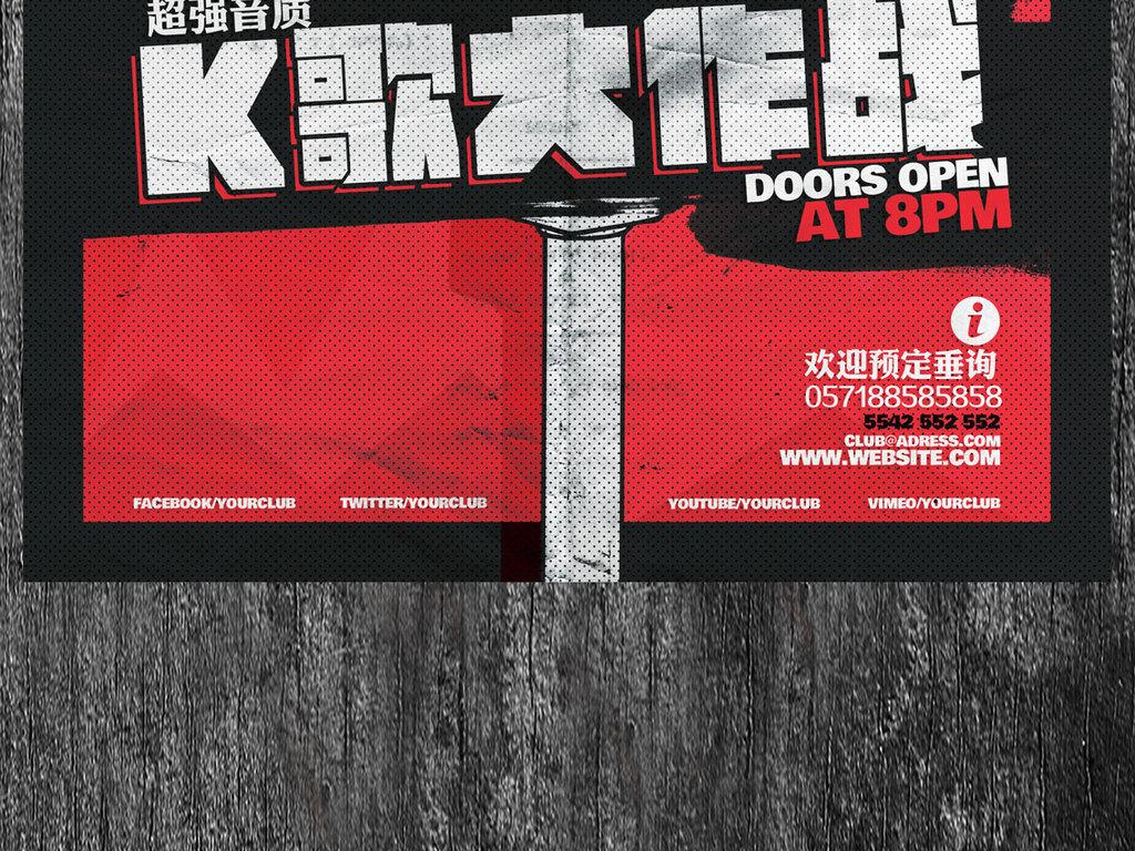 抽象海报海报版式设计文字排版招聘海报ktv海报酒吧