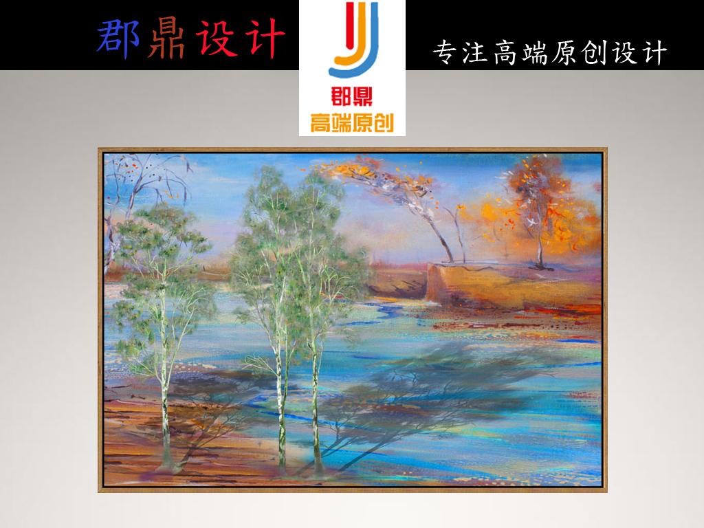 巨幅手绘油画风景装饰画两颗小树