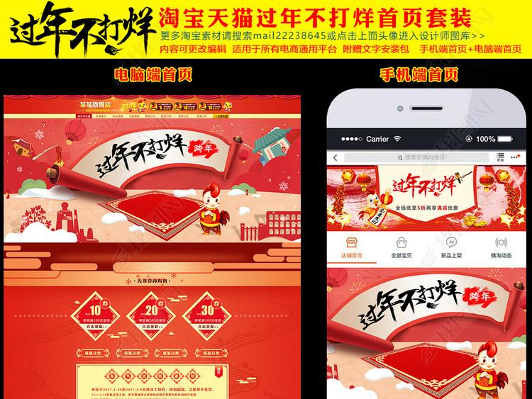 淘宝天猫春节不打烊首页手机端首页套装模板