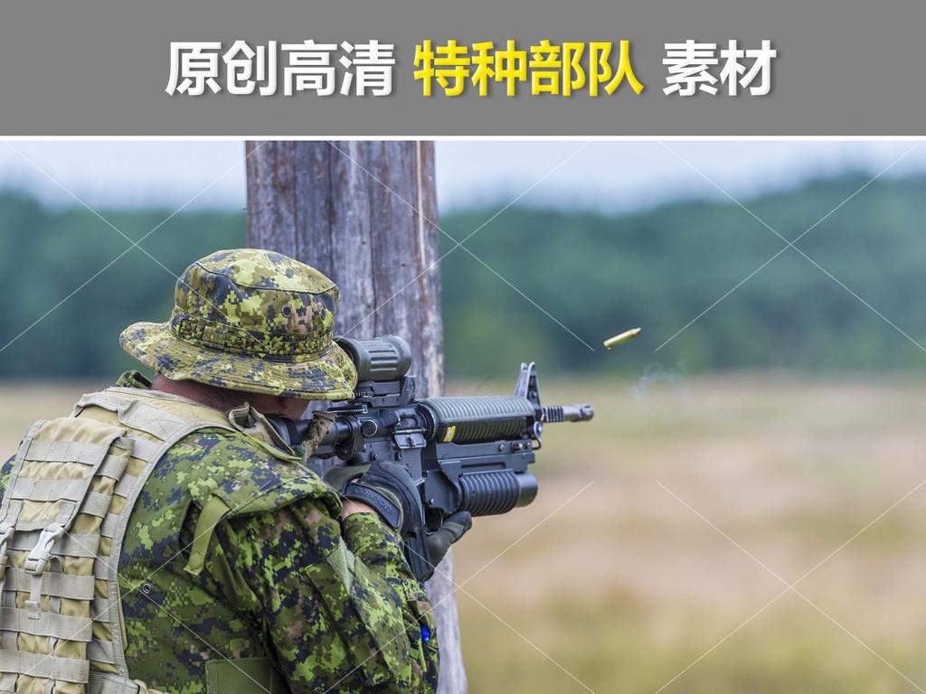 特种部队海军陆战队野外军事游戏电子竞技图片素材 模板下载 4.19MB 图片