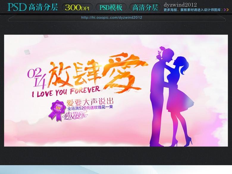 水彩浪漫情人节活动海报