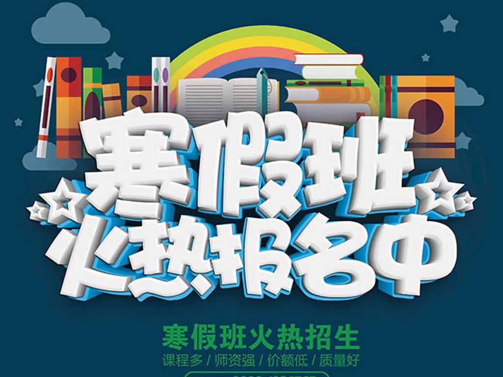 psd)寒假培训班火热招生卡通宣传海报设计素材下载