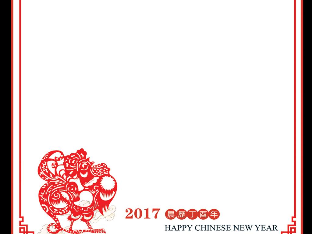 2017WORD鸡年信纸背景春节信笺小报