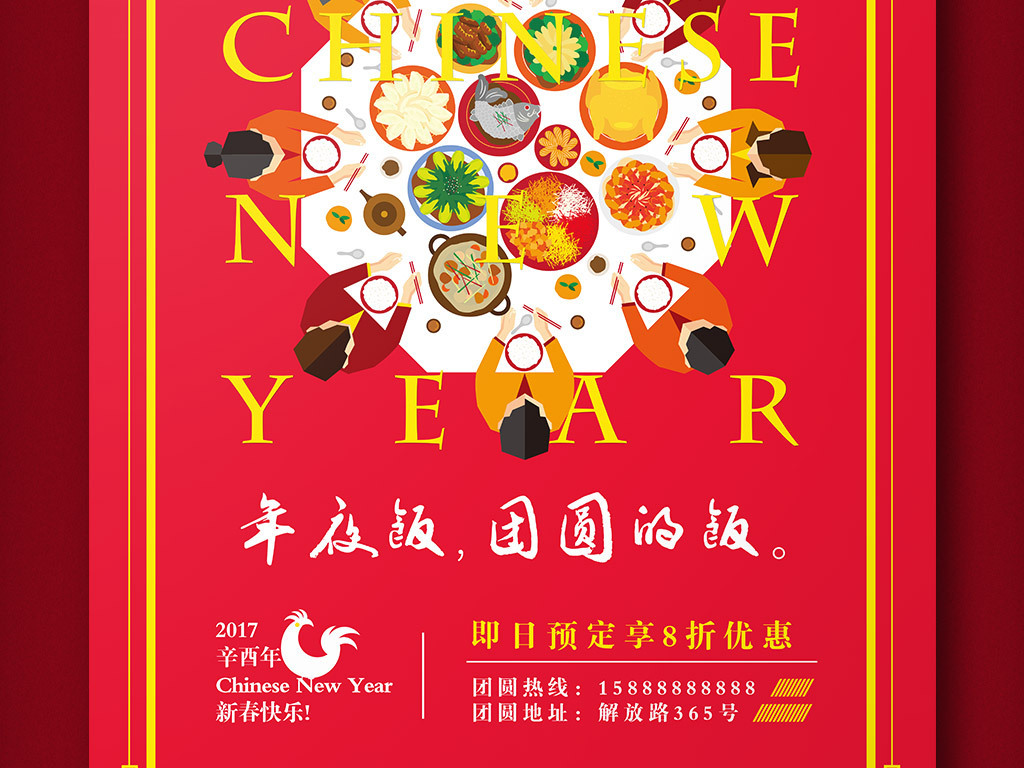 2017除夕年夜饭酒店宣传海报