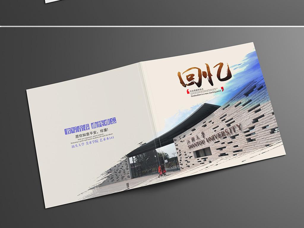 同学录回忆毕业纪念画册封面设计