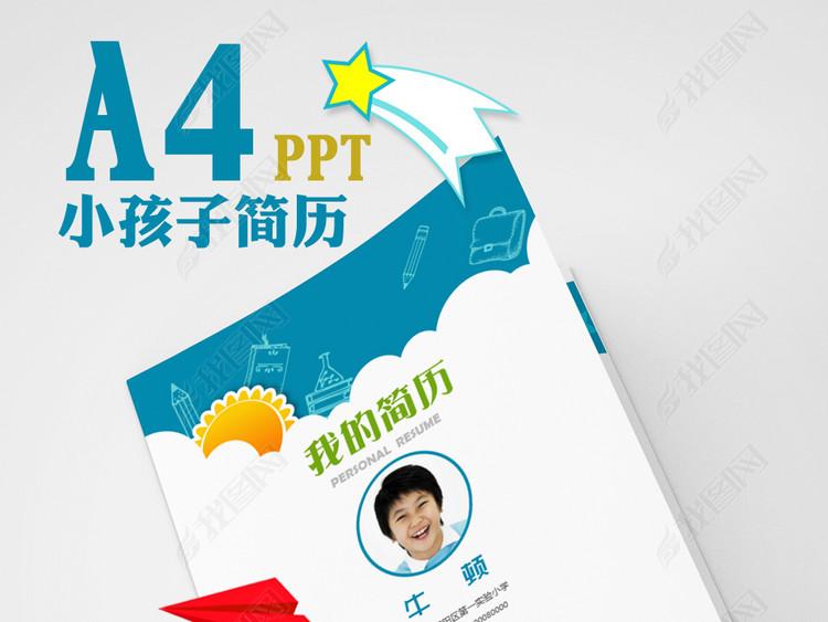小学生小升初简历儿童自我介绍PPT模板