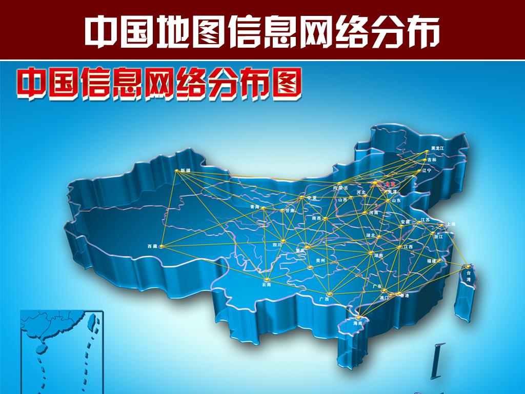 中国立体地图信息网络分布(图片编号:16035142)_中国